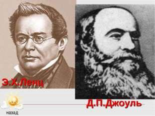 . Закон, определяющий тепловое действие тока, назван в честь этих учёных. Э.Х