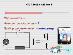 Обозначается – I Измеряется в Амперах – А Прибор для измерения – амперметр Чт