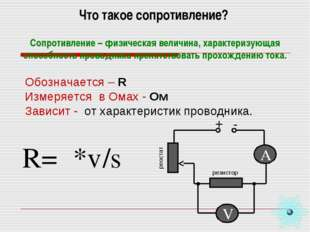 Обозначается – R Измеряется в Омах - Ом Зависит - от характеристик проводника