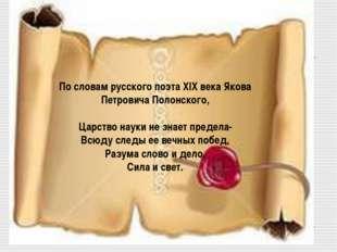 По словам русского поэта XIX века Якова Петровича Полонского, Царство науки н