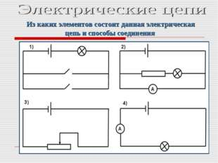 Из каких элементов состоит данная электрическая цепь и способы соединения