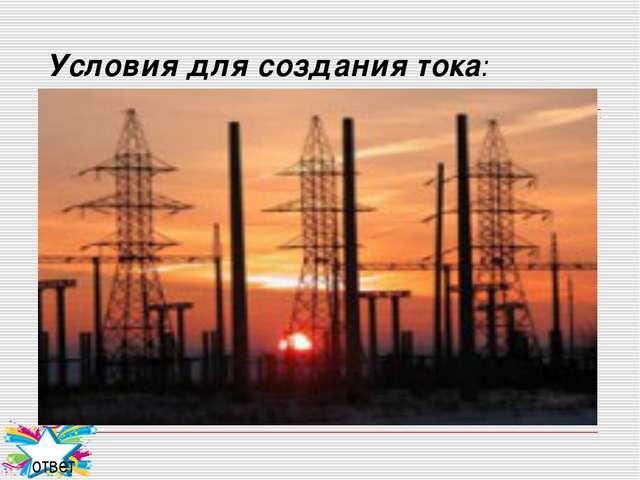 Условия для создания тока: ответ