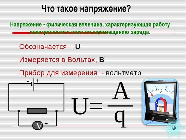 Обозначается – U Измеряется в Вольтах, В Прибор для измерения - вольтметр Что...
