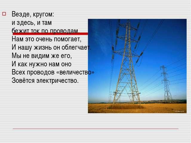 Везде, кругом: и здесь, и там бежит ток по проводам. Нам это очень помогает,...