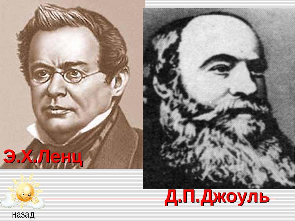 . Закон, определяющий тепловое действие тока, назван в честь этих учёных. Э.Х...