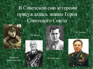 В Советском союзе героям присуждалась звание Героя Советского Союза Маршалл