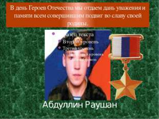 В день Героев Отечества мы отдаем дань уважения и памяти всем совершившим под