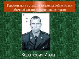 Героями могут стать не только на войне но и в обычной жизни, совершившие подв