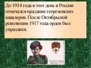 До 1914 года в этот день в России отмечался праздник георгиевских кавалеров.