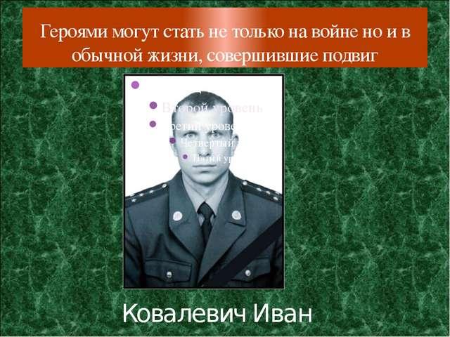 Героями могут стать не только на войне но и в обычной жизни, совершившие подв...