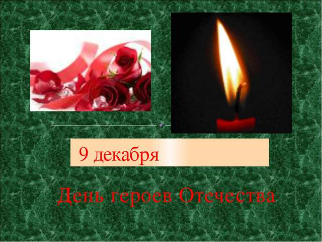 День героев Отечества 9 декабря