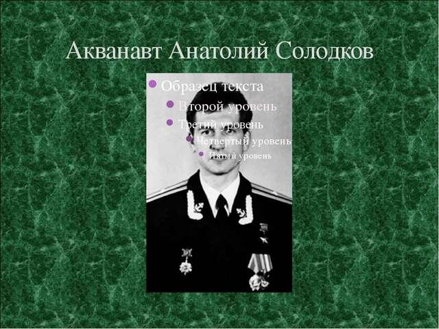 Акванавт Анатолий Солодков