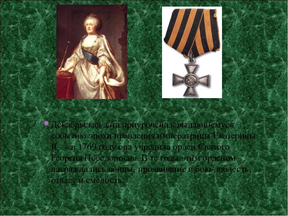 Декабрьская дата приурочена к выдающемуся событию эпохи правления императриц...
