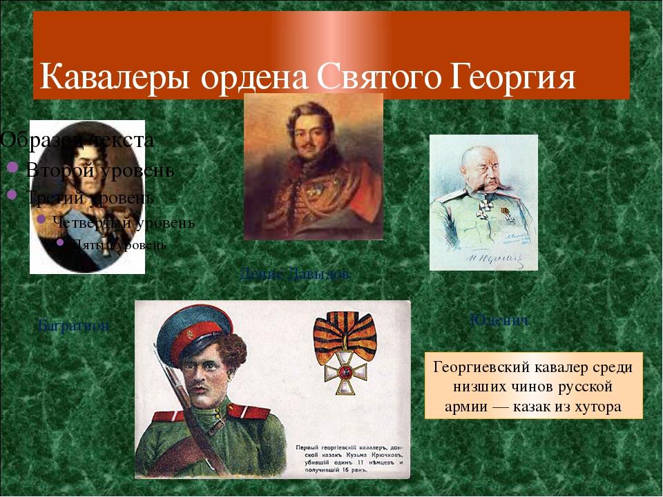 Кавалеры ордена Святого Георгия Багратион Денис Давыдов Юденич Георгиевский к...