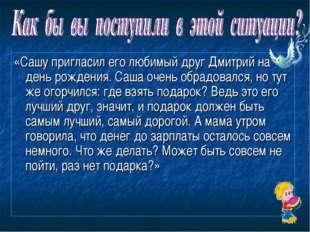 «Сашу пригласил его любимый друг Дмитрий на день рождения. Саша очень обрадов