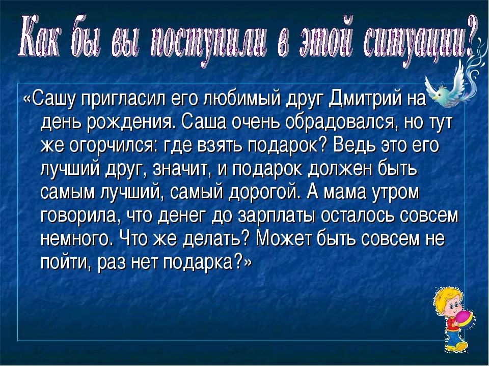 «Сашу пригласил его любимый друг Дмитрий на день рождения. Саша очень обрадов...