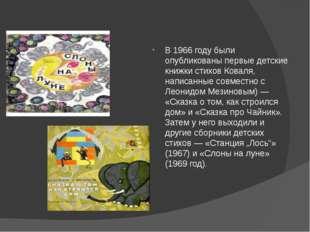В 1966 году были опубликованы первые детские книжки стихов Коваля, написанны
