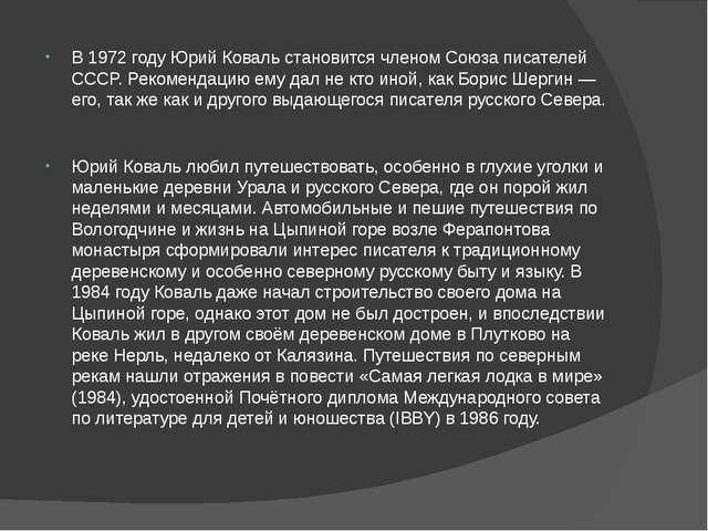 В 1972 году Юрий Коваль становится членом Союза писателей СССР. Рекомендацию...
