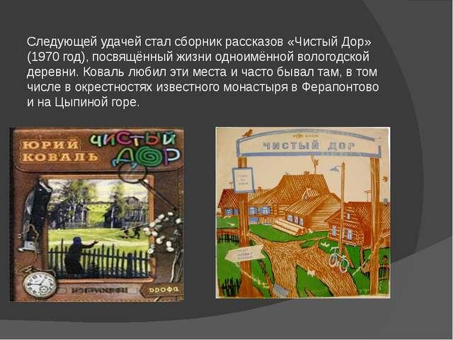 Следующей удачей стал сборник рассказов «Чистый Дор» (1970 год), посвящённый...