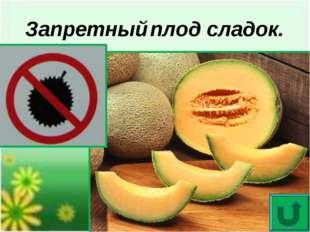 Опознай пословицу Семясодержащие органы растения, к которым нет доступа, обяз