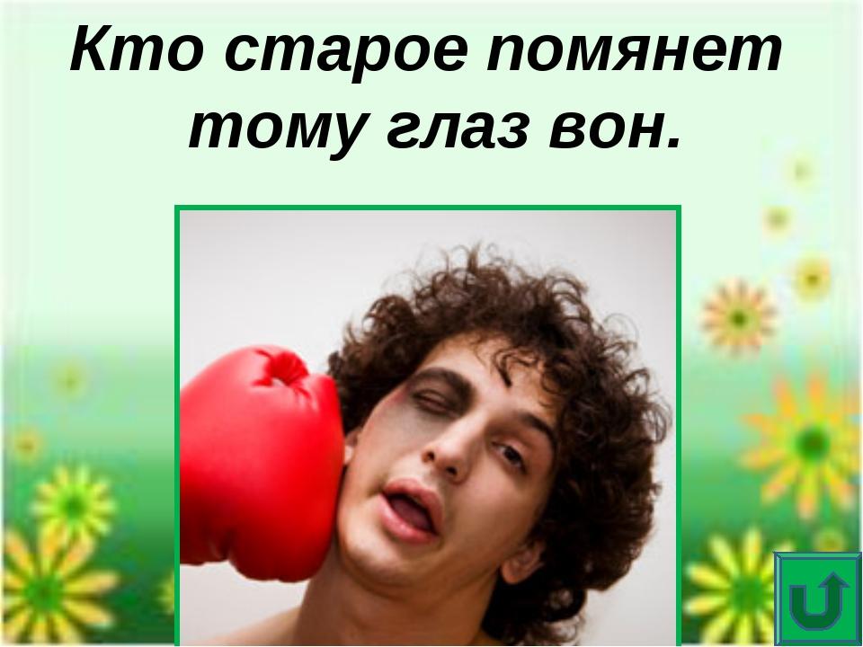 Опознай пословицу Человек с хорошей памятью на обиды может лишиться органа зр...