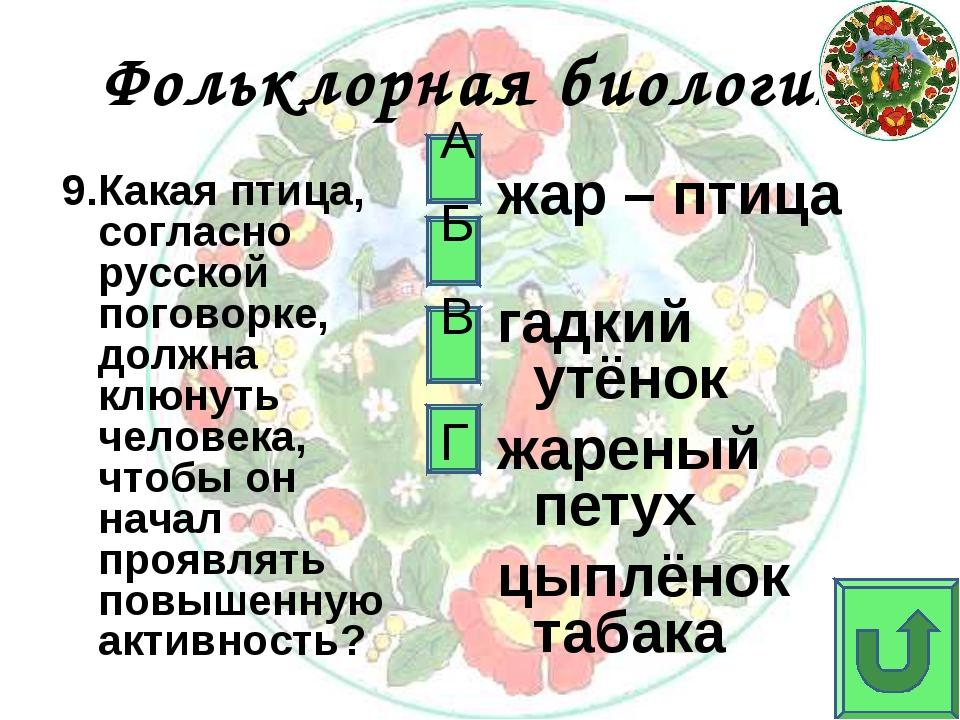 Фольклорная биология 9.Какая птица, согласно русской поговорке, должна клюнут...