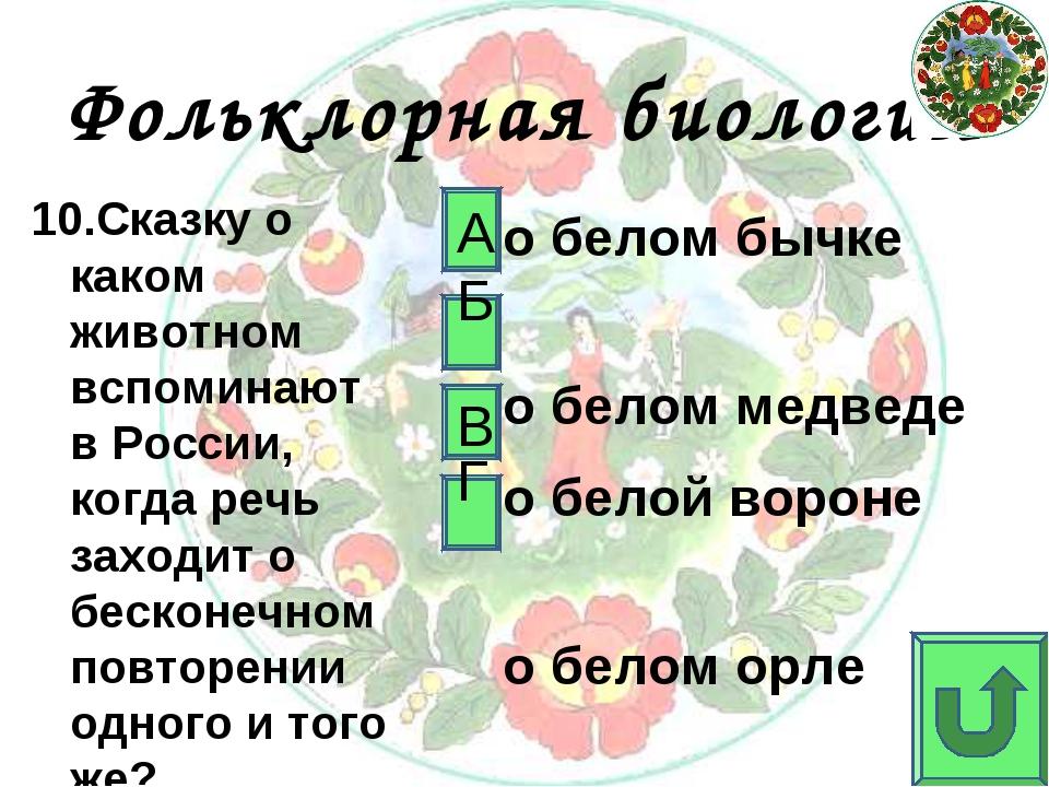 Фольклорная биология 10.Сказку о каком животном вспоминают в России, когда ре...