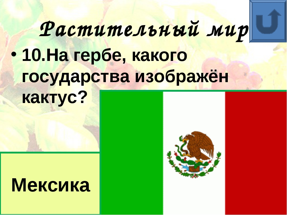 Растительный мир 10.На гербе, какого государства изображён кактус? Мексика