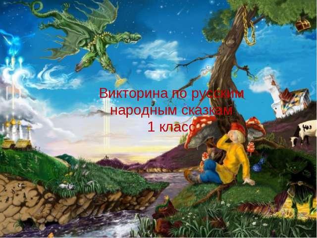 Викторина по русским народным сказкам 1 класс