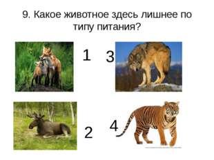 9. Какое животное здесь лишнее по типу питания? 1 2 3 4