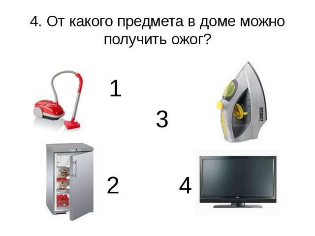 4. От какого предмета в доме можно получить ожог? 1 2 3 4