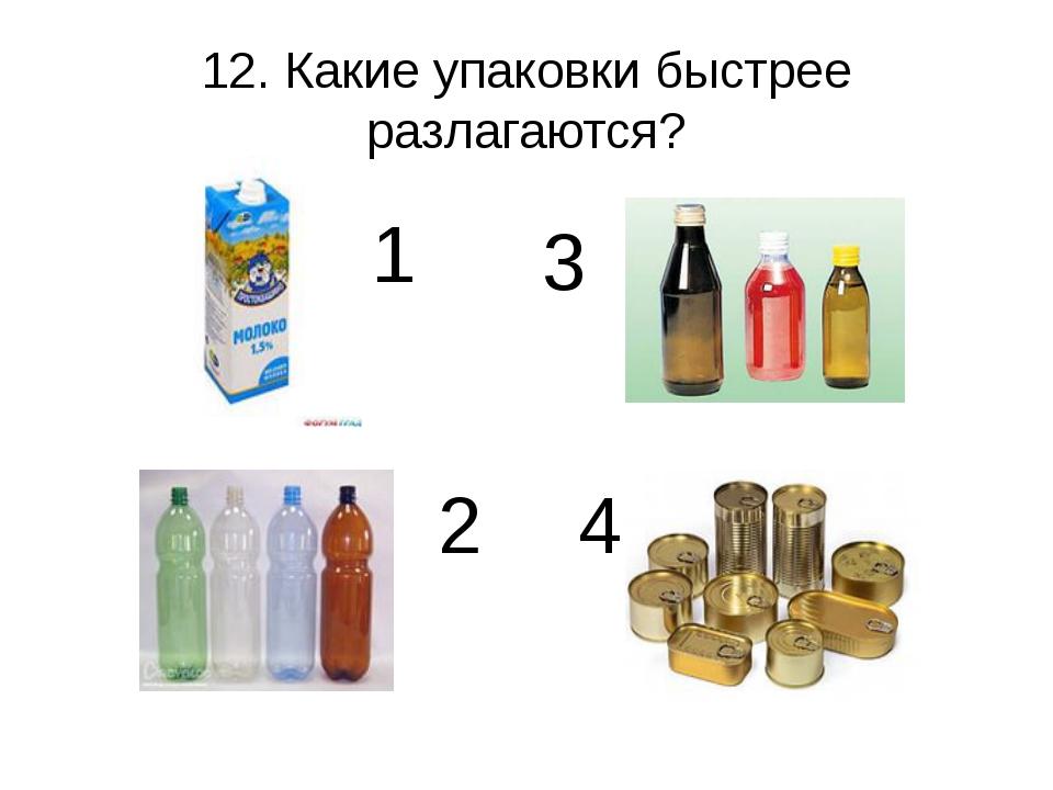 12. Какие упаковки быстрее разлагаются? 1 2 3 4