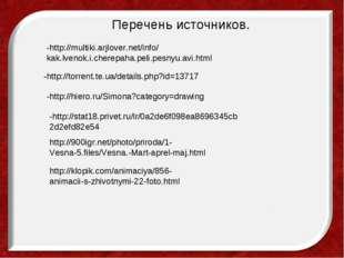 Перечень источников. -http://multiki.arjlover.net/info/ kak.lvenok.i.cherepah
