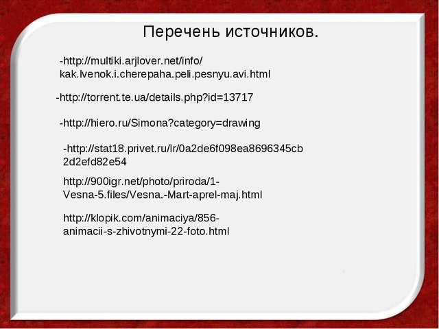 Перечень источников. -http://multiki.arjlover.net/info/ kak.lvenok.i.cherepah...