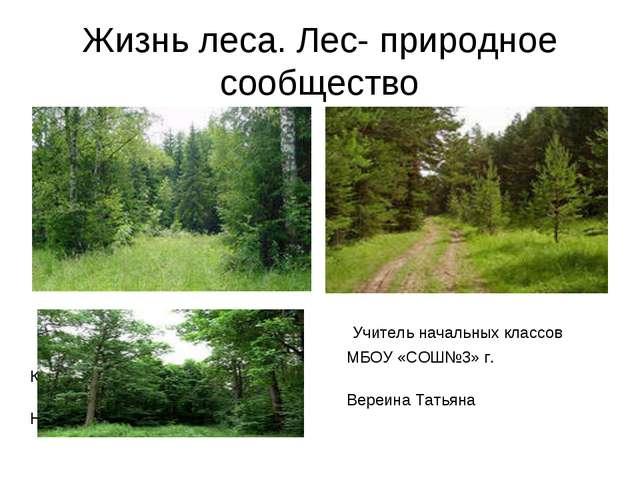 Жизнь леса. Лес- природное сообщество Учитель начальных классов МБОУ «СОШ№3»...