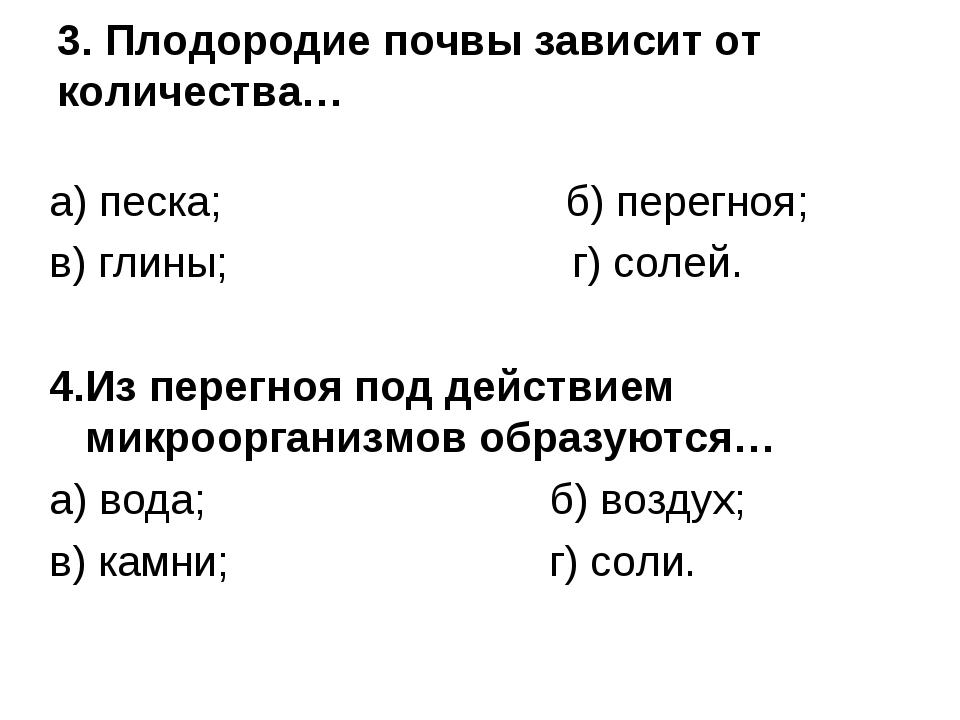 3. Плодородие почвы зависит от количества… а) песка; б) перегноя; в) глины; г...