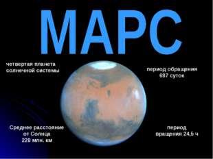четвертая планета солнечной системы Среднее расстояние от Солнца 228 млн. км