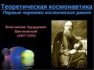 Теоретическая космонавтика Первые чертежи космических ракет Константин Эдуард