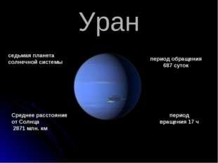 Уран седьмая планета солнечной системы Среднее расстояние от Солнца 2871 млн.