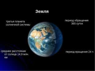 Земля период обращения 365 суток период вращения 24 ч среднее расстояние от с