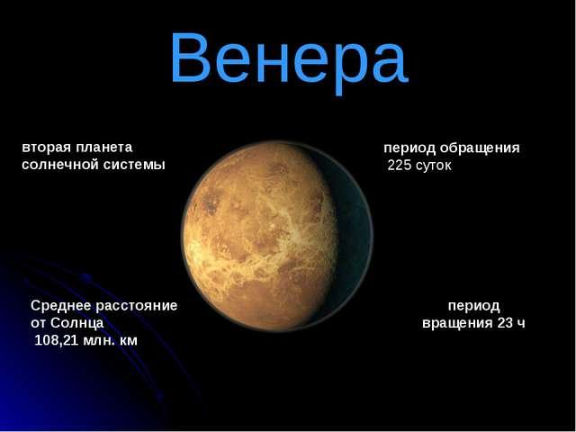 Венера вторая планета солнечной системы Среднее расстояние от Солнца 108,21 м...