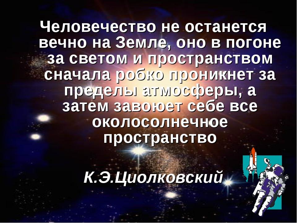 Человечество не останется вечно на Земле, оно в погоне за светом и пространст...