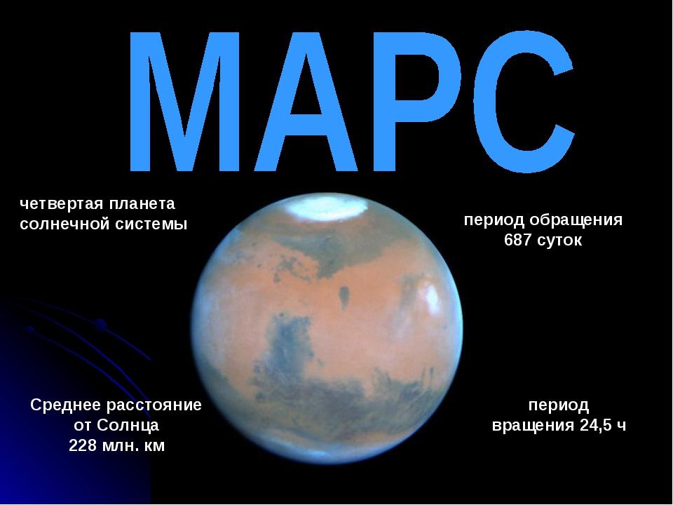 четвертая планета солнечной системы Среднее расстояние от Солнца 228 млн. км...