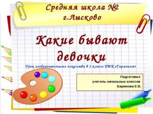 Средняя школа №2 г.Лысково Подготовил учитель начальных классов Баринова Е.В.