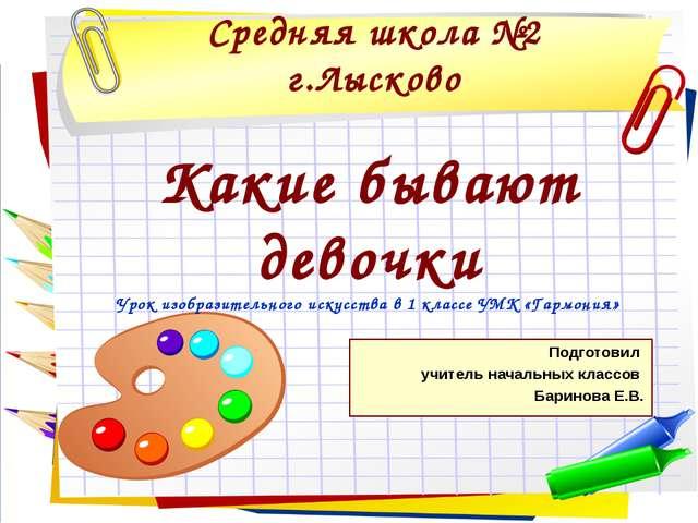 Средняя школа №2 г.Лысково Подготовил учитель начальных классов Баринова Е.В....