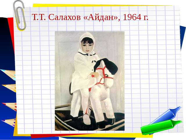 Заголовок слайда Т.Т. Салахов «Айдан», 1964 г.