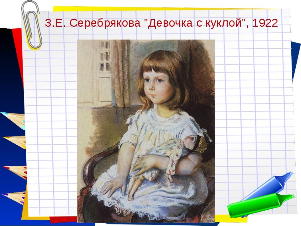 """Заголовок слайда З.Е. Серебрякова """"Девочка с куклой"""", 1922"""