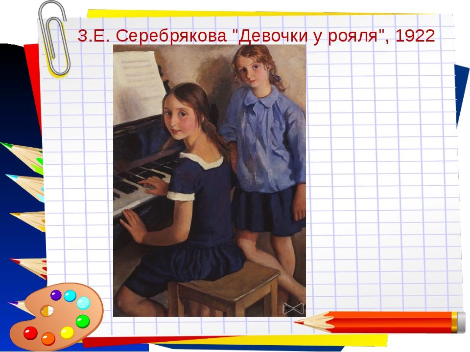 """Заголовок слайда З.Е. Серебрякова """"Девочки у рояля"""", 1922"""
