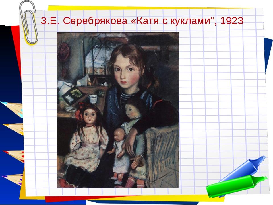 "Заголовок слайда З.Е. Серебрякова «Катя с куклами"", 1923"