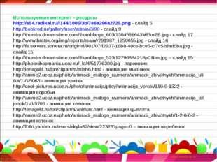Используемые интернет - ресурсы http://s54.radikal.ru/i144/1005/3b/7e6a296a2